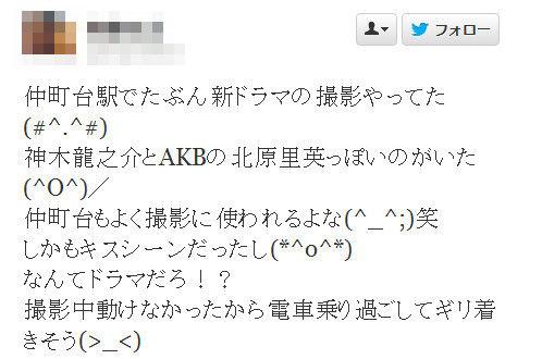 AKB48/SKE48北原里英、 神木龍之介とドラマでキスシーンか
