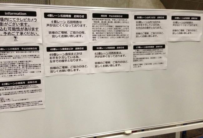 AKB48G メンバーボロボロのお知らせ
