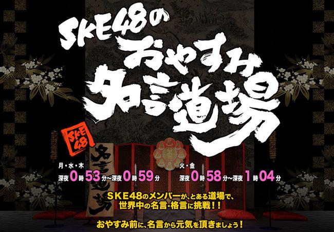 「SKE48のおやすみ名言道場」が放送開始! 初回の感想(出演は松井珠理奈)
