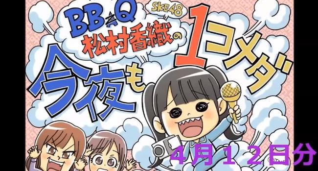 SKE48松村香織の1コメダガイシ編ステージセットやリハ風景 これは凄い!