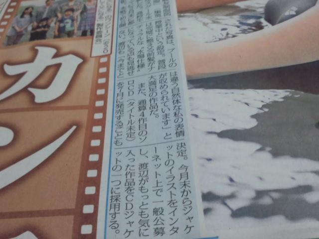 AKB48渡辺麻友4thシングル7月発売 ジャケ写を一般から募集
