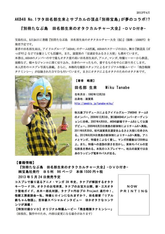 AKB48田名部未来20歳記念出版・田名部本の詳細きたー