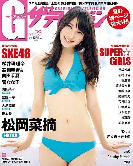 20120815GTV23_coverB