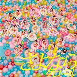 AKB48 さよならクロール センター確定