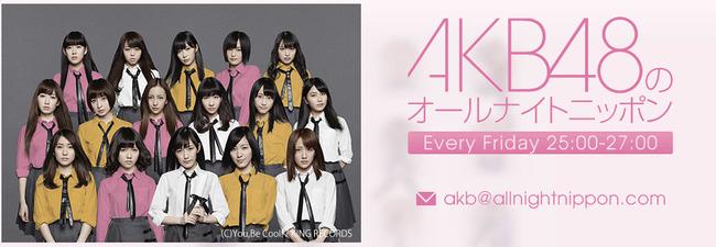 AKB48のANNフレッシュスペシャルが面白かった件