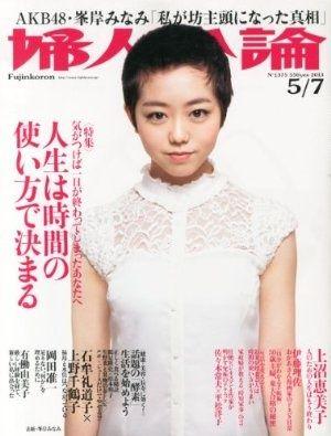AKB48 婦人公論 2013年 5/7号表紙に峯岸みなみ
