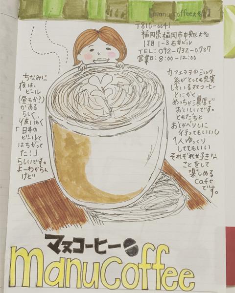 manucoffee