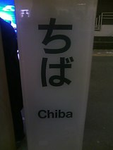 千葉駅のプレートw