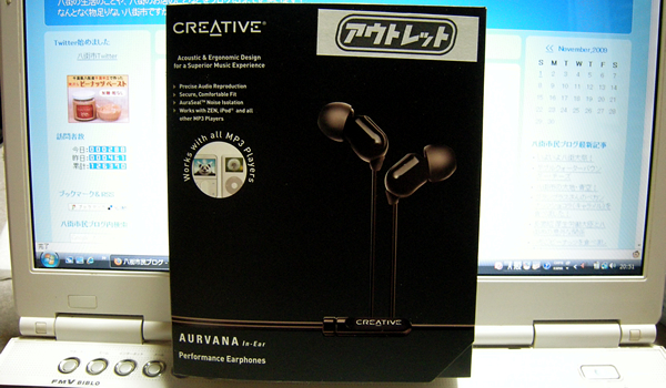 Creative Aurvana In-Ear(アウトレット品)