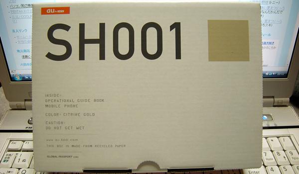 AU携帯電話 SH002シトリンゴールドの箱