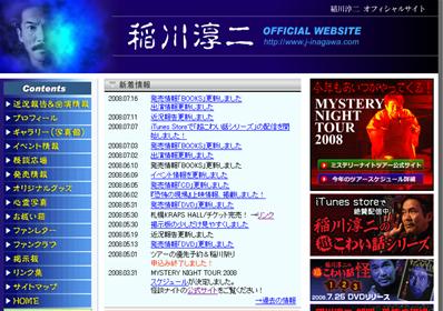 稲川淳二さんの公式サイトのキャプチャー画像