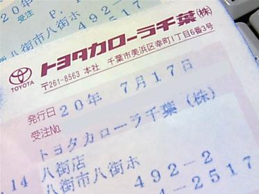 トヨタカローラ千葉さんの請求書