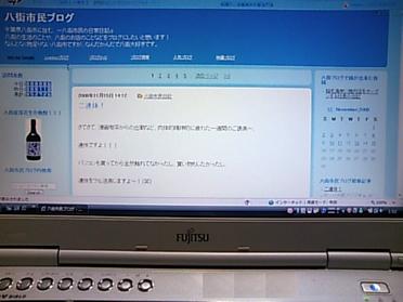 富士通パソコンと八街市民ブログ