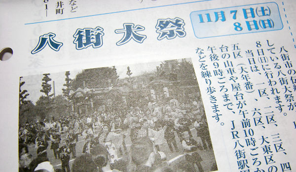 八街大祭 広報やちまた11月号