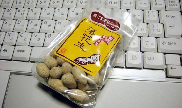 黒ごまきなこピーナッツ