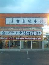 古着屋本舗八街店、車の中からの撮影ですd