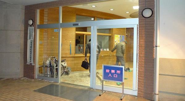 衆議院選挙千葉9区 八街中央中学校