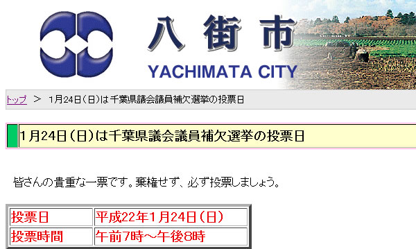 千葉県議会議員補欠選挙(八街市)