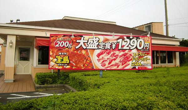 焼き肉 宝島八街店