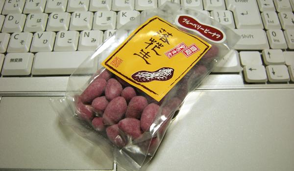 ブルーベリーピーナッツ