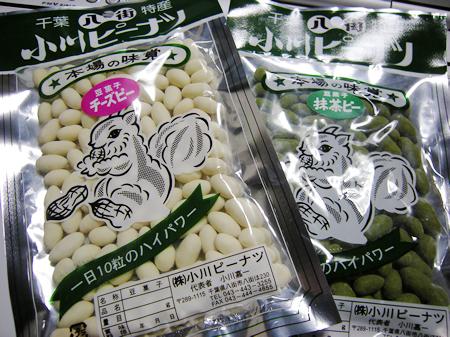 小川ピーナツさんのピーナッツ