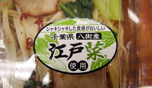 八街産江戸菜