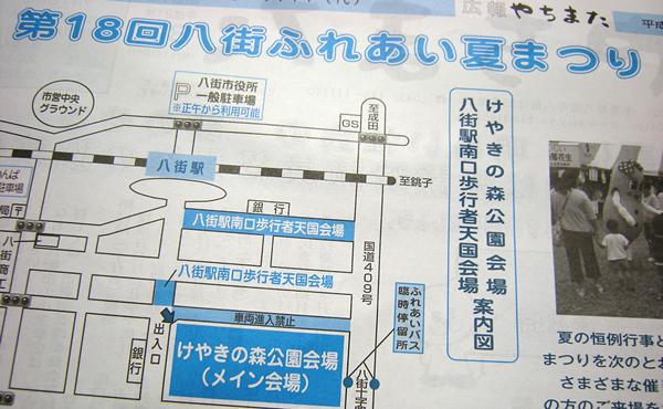 2009 八街ふれあい夏まつり!