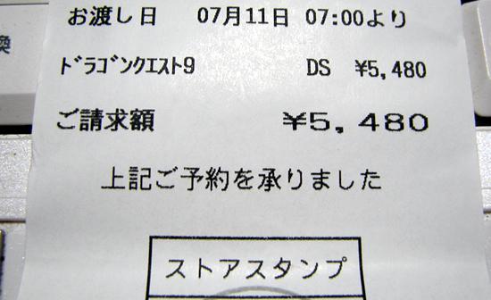 ドラクエ9予約(セブンイレブン)