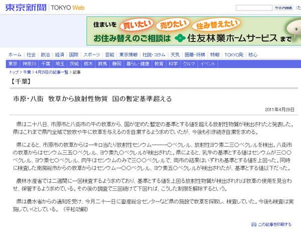 東京新聞 市原・八街 牧草から放射性物質 千葉(TOKYO Web)