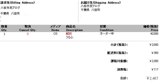 うるふ『解放』タワレコ注文画面