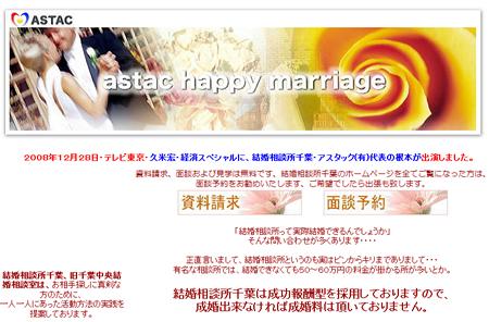 結婚相談所千葉・アスタック(有)