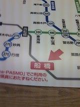 船橋駅に到着