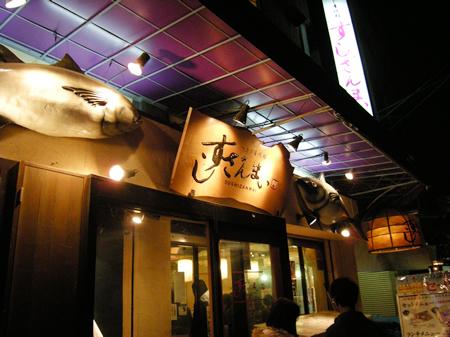 つきじ喜代村 すしざんまい本店