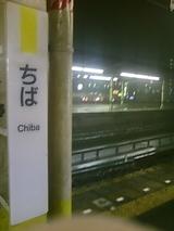 千葉駅ホームにて