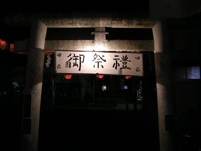 四区神社(豊川稲荷神社)の鳥居