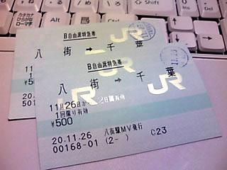 特急券 八街駅-千葉駅