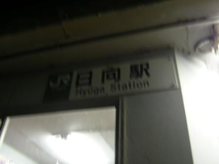 深夜の日向駅