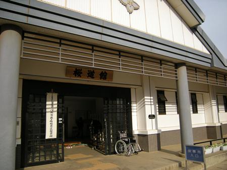 八街中央中学校 桜道館