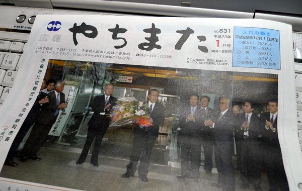 広報やちまた2011年1月号