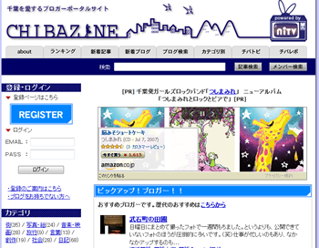 千葉を愛するブロガーポータルサイト CHIBAZINE(チバジン)さんのHP