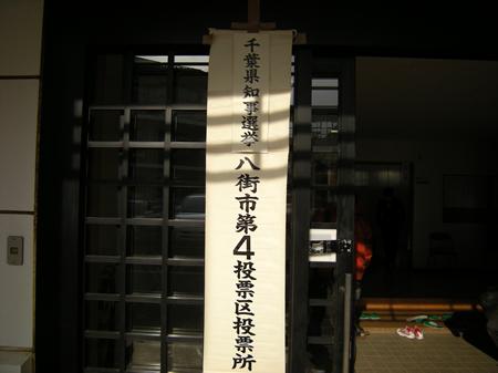 千葉県第4投票区投票場