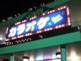 カラオケBanBan(バンバン)八街�店