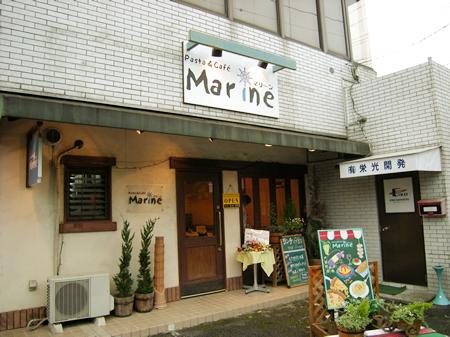 カフェ&パスタ マリーン(Pasta&Cafe Marine)さんの外観