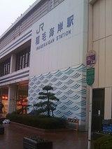 稲毛海岸駅