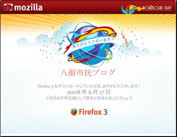 Firefox3、ギネス新記録イベント画像