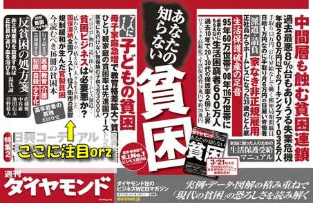 週刊ダイヤモンド3月21日号の中吊り広告