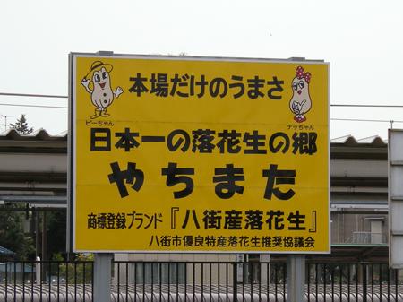 商標登録ブランド『八街産落花生』の看板