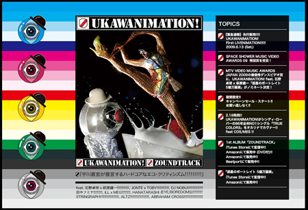 UKAWANIMATION! オフィシャルサイト