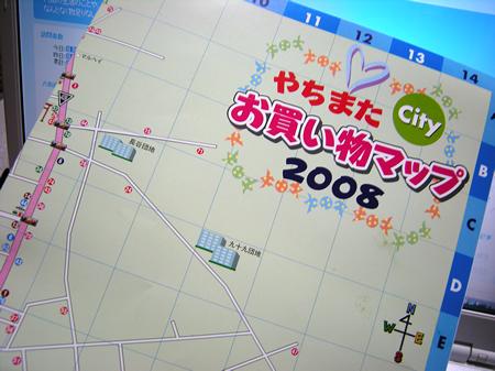 やちまたお買い物マップ2008