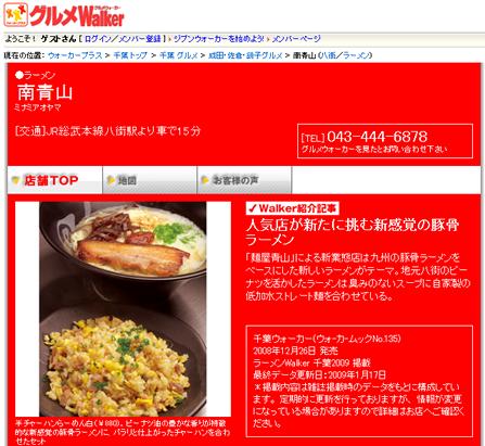 ラーメン屋南青山三の紹介(byグルメウォーカー)